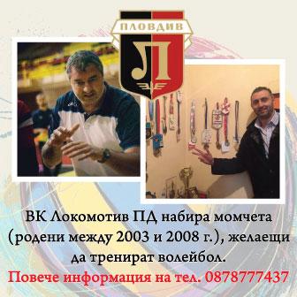 ВК Локомотив